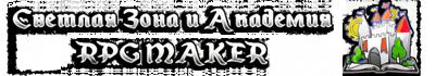 Светлая Зона и Академия RPG Maker - Наши Новости