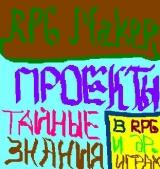 """RPG Maker-""""проекты: тайные знания"""" в RPG и других играх"""