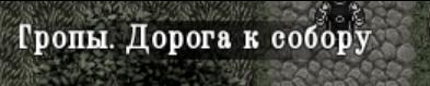 doroga.png
